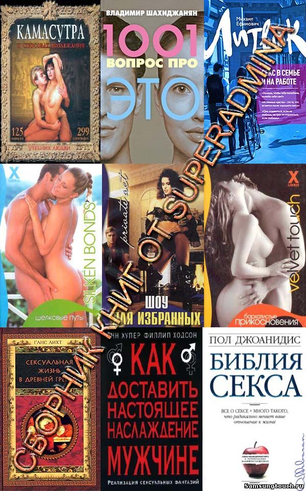 Скачать Порно Расказы Книги Fb2
