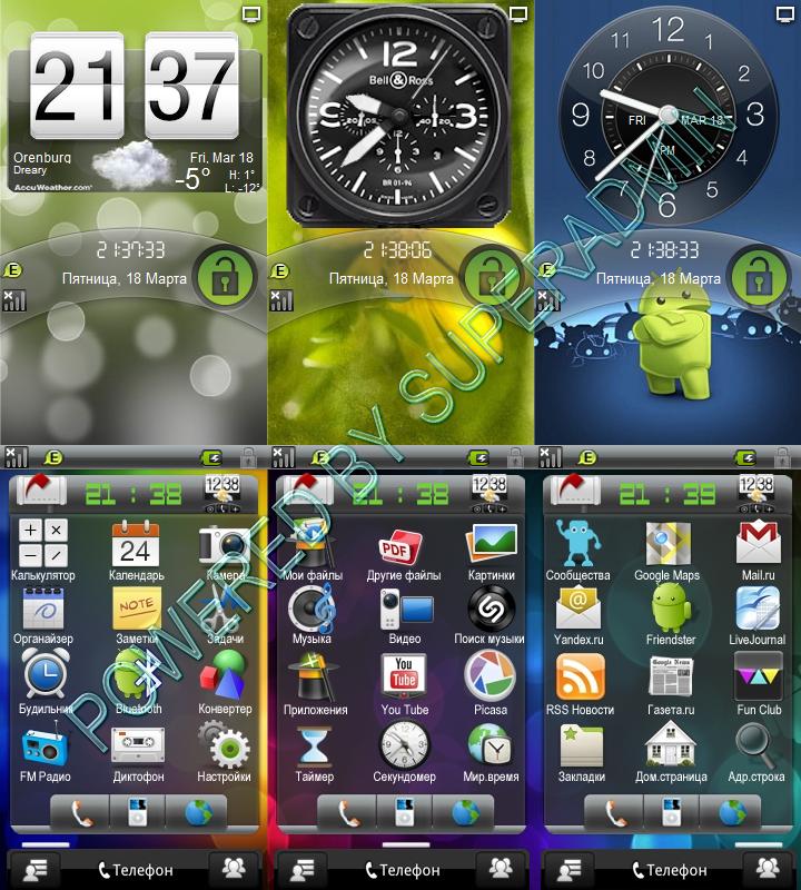 SmartPlanetru  игры программы темы для смартфона на